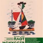 """Выставка """"Плоты"""" в Шувалово-Озерках"""