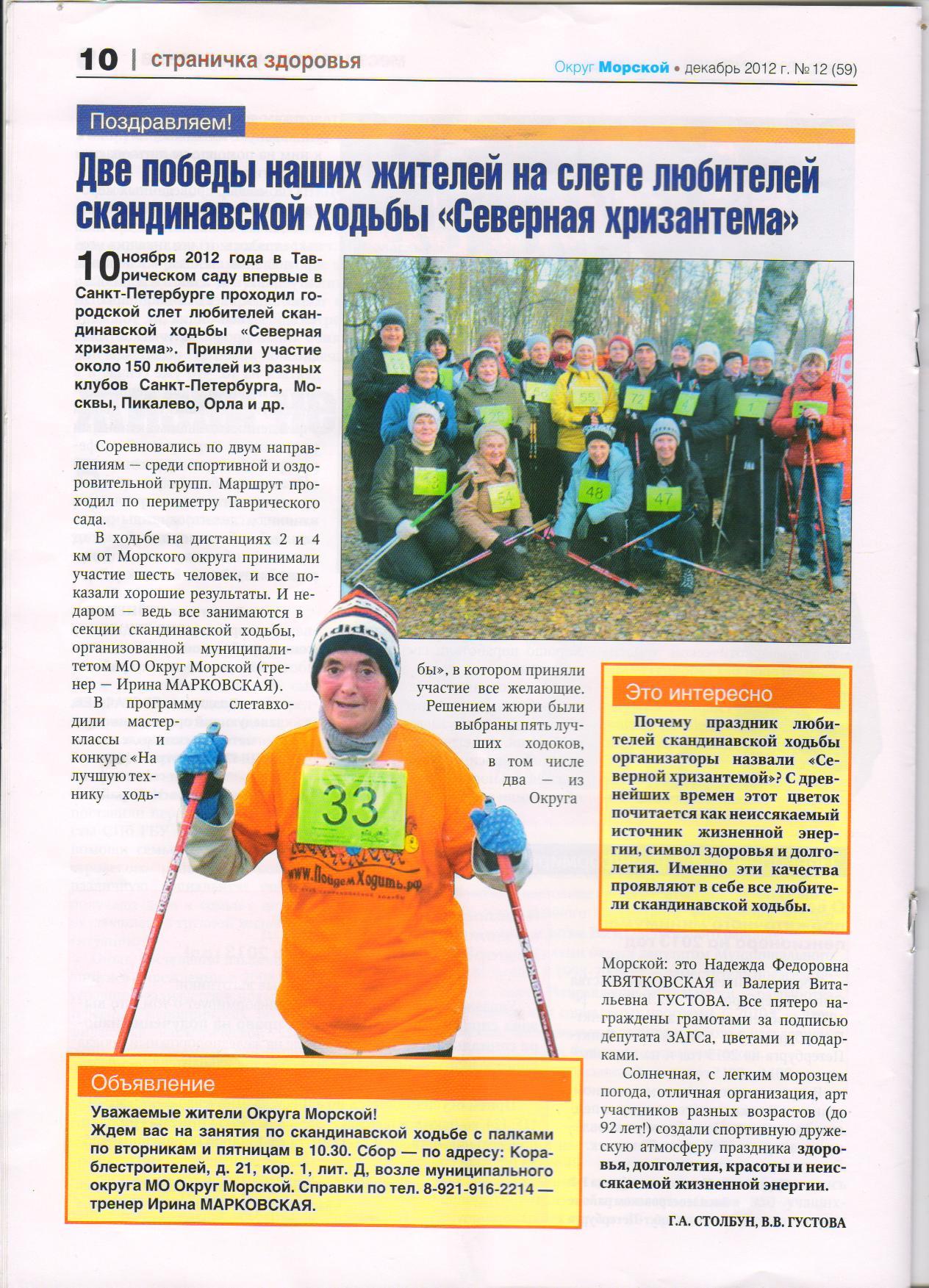 okrug-morskoy-severnaya-khrizantema