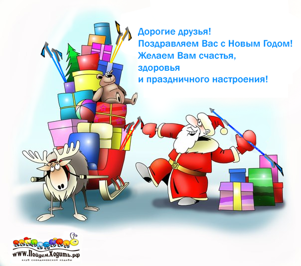 С НОВЫМ 2013  ГОДОМ !!!!