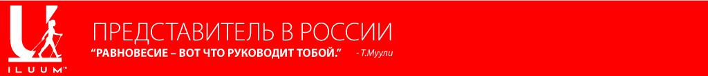 Купить палки для скандинавской ходьбы у представителя в России