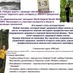 Семинар «Территория wellness» с 1 по 3 августа в Твери.