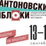 """14 сентября в Коломне городской Фестиваль """"Антоновские яблоки""""."""