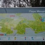30/11 Москва приглашает на мастер-класс по скандинавской ходьбе в  очаровательное место Мещерский парк.