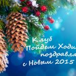 Новый Год стучится в наши двери!
