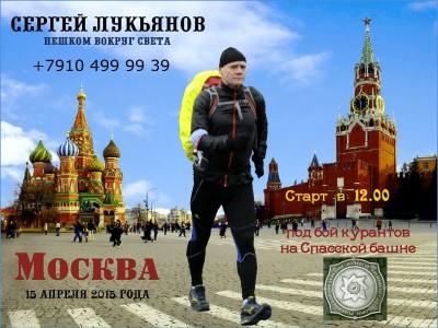 Лукъянов