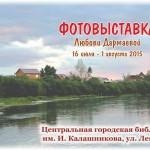 ФОТОВЫСТАВКА к 3 летию скандинавской ходьбы в БУРЯТИИ!!