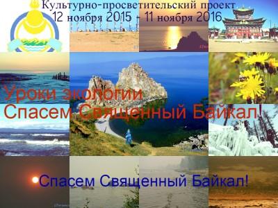 В Бурятии запускают новый масштабный культурно- просветительский проект Уроки экологии: Спасем Священный Байкал!