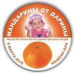 8 марта 2016 года в столице Республики Марий Эл пройдёт физкультурно-благотворительная акция.