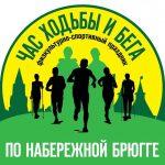 22 мая 2016 года в столице Республики Марий Эл пройдёт физкультурно-спортивный праздник «Час ходьбы и бега по набережной Брюгге».