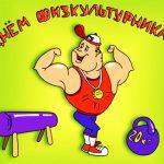День Физкультурника в Твери