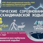 24 сентября, Арктические соревнования по скандинавской ходьбе в Нарьян-Маре