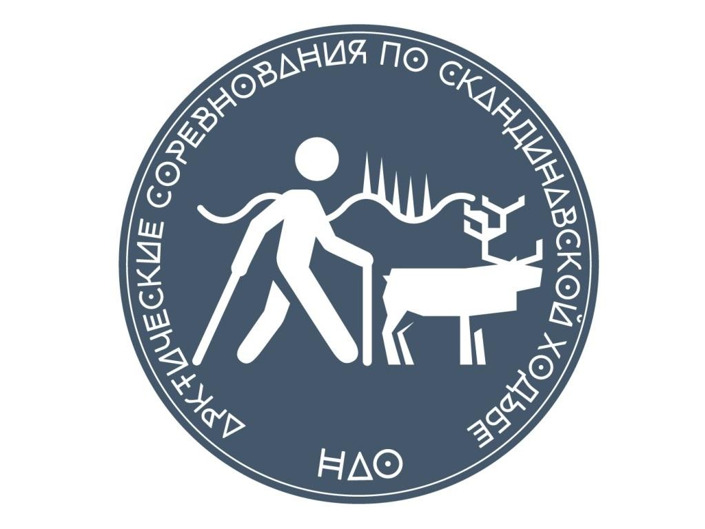 Арктические соревнования по скандинавской ходьбе
