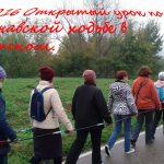 22.10.2016 Открытый урок в Крылатском по скандинавской ходьбе в Москве