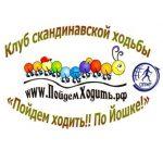 Йошкаролинцы присоединяются к празднованию Всероссийского дня ходьбы
