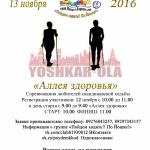 13 ноября состоятся вторые соревнования любителей скандинавской ходьбы в Йошкар-Ола
