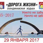 29 января – марафон Дорога Жизни. Приглашаем принять участие!