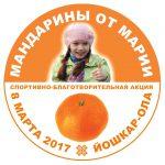 """8 Марта в Йошкар-Оле """"Мандариновый забег""""!"""