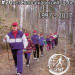 Узнай об истории скандинавской ходьбы у Марко Кантанева!