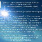 18/19 марта! Все в Мурманск на Праздник Севера!