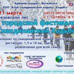 11 марта в Воткинске-Первый Городской Фестиваль Скандинавской Ходьбы