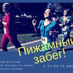 """В ночь с 24 по 25 июня мы проводим бесплатный фановый """"Пижамный забег"""" на Трейле Белая Ночь!"""