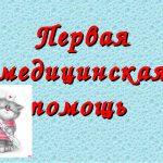 """16.09 – Семинар """"Первая помощь"""""""