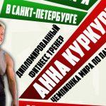 Питер! Анна Куркурина-тренер, спортсменка и абсолютная чемпионка мира скоро у нас!