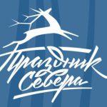 17/18 марта – Праздник Севера – соревнования по скандинавской ходьбе в Мурманске!
