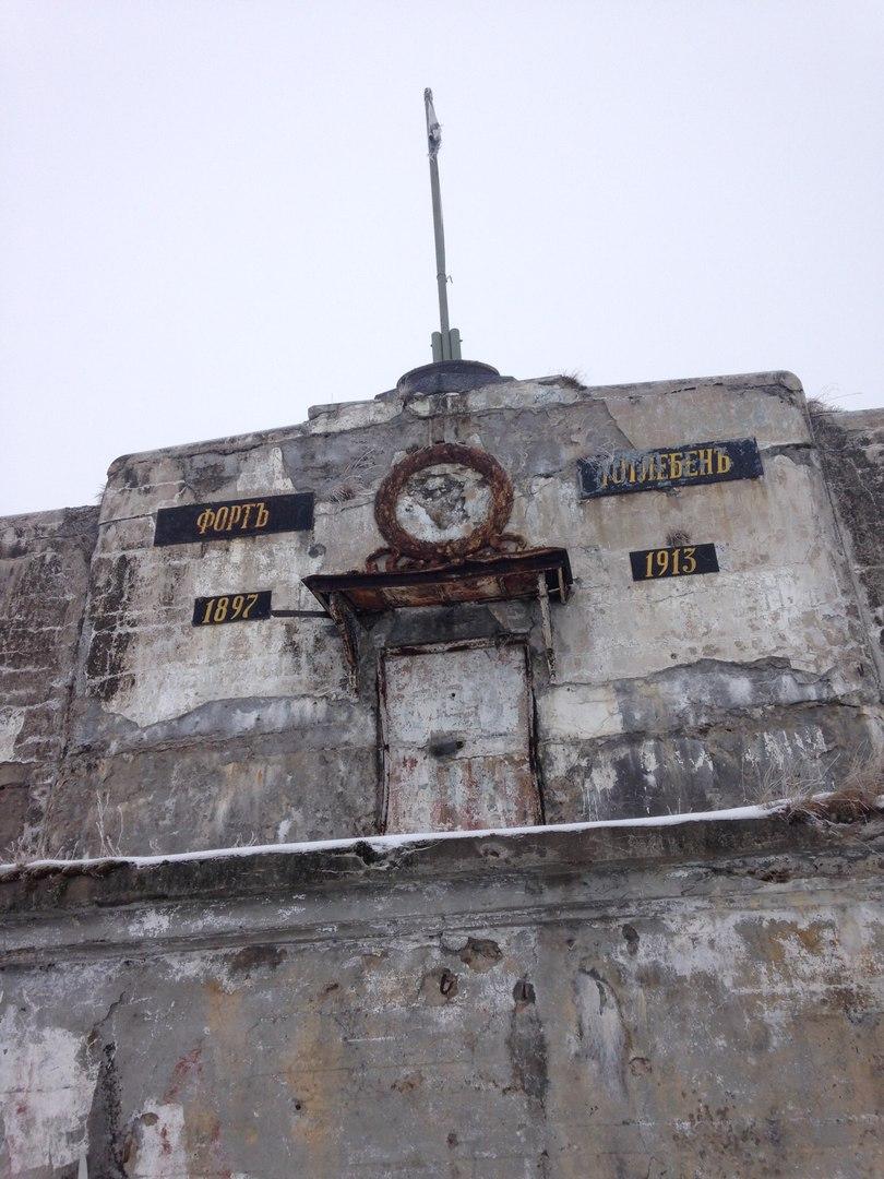 "2 марта (суббота!) ""Ледниковый Период"", поход на Форт Тотлебен!"