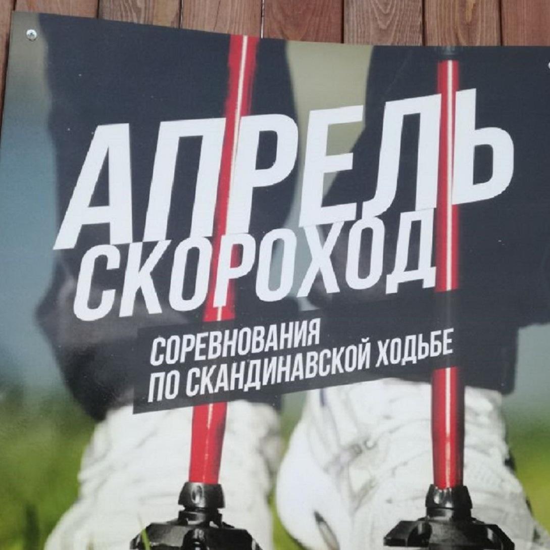 "Москва, Кузьминки - ""Апрель Скороход"""