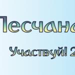 20 мая 2018  все на Песчаную Гонку!! Уже в 6-й раз!!!!