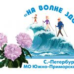 16 сентября, кубок Округа Южно-Приморский «На Волне здоровья» ! ПРИХОДИТЕ УЧАСТВОВАТЬ!