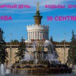 30 СЕНТЯБРЯ В МОСКВЕ ОТМЕЧАЕМ ВСЕМИРНЫЙ ДЕНЬ ХОДЬБЫ!!!