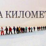 С 1 по 8 января 2019 заработает Копилка Километров! Включайся в онлайн соревнование!