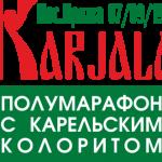 С 6 по 8 сентября едем в Карелию в Петрозаводск на Карьяла 2019!
