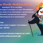 12 октября, Акула скандинавской ходьбы 2019. Регистрация завершена!