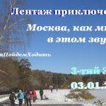 03.01.2020 Москва, как много в этом звуке… поход