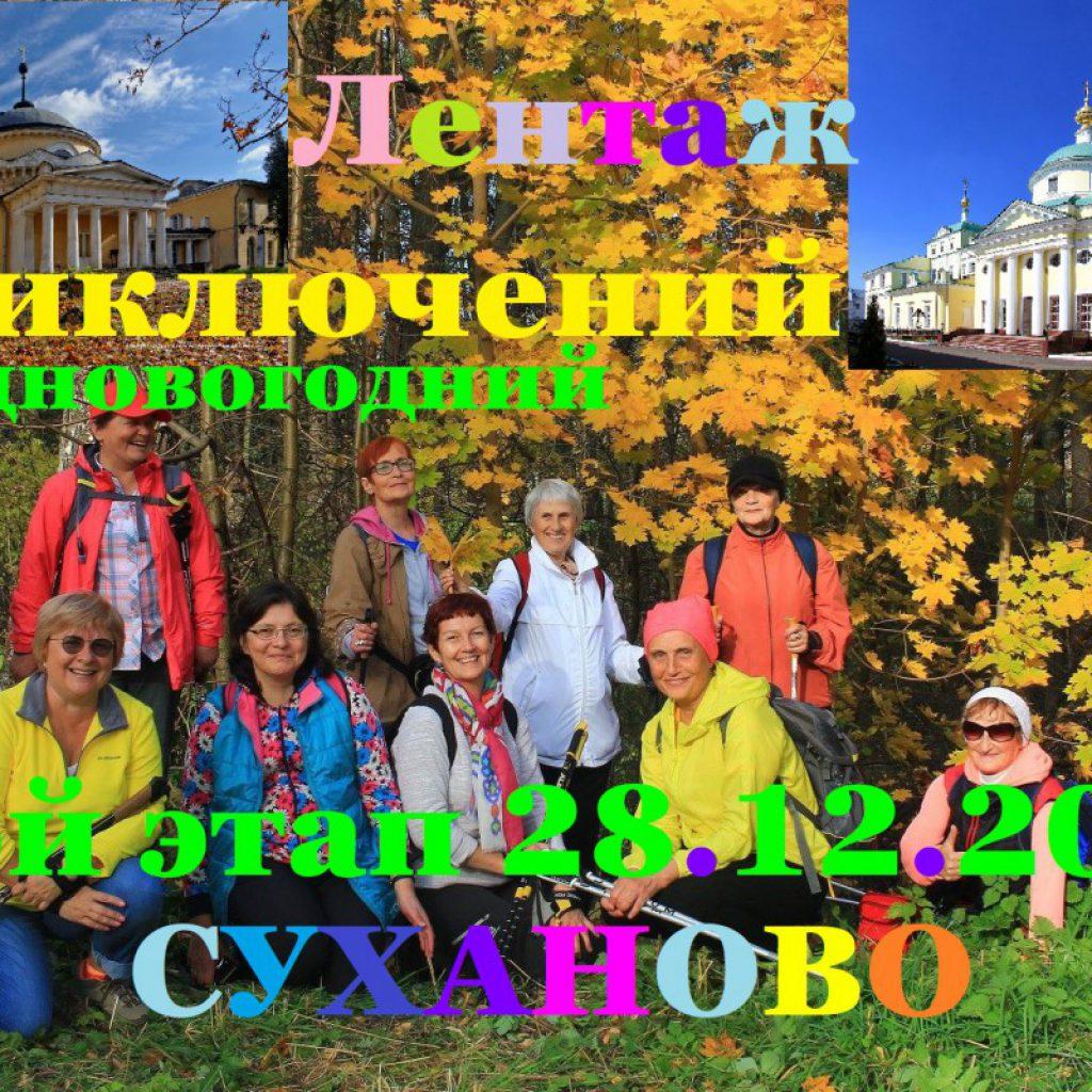28.12.2019 СУХАНОВО, поход! Москва