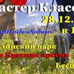 28.12.2019 МАСТЕР КЛАССЫ В МОСКВЕ