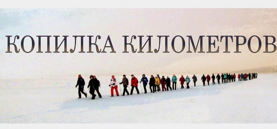 С 1 по 8 января 2020 стартует ежегодный онлайн-марафон Копилка километров ! Ходи вместе с нами!
