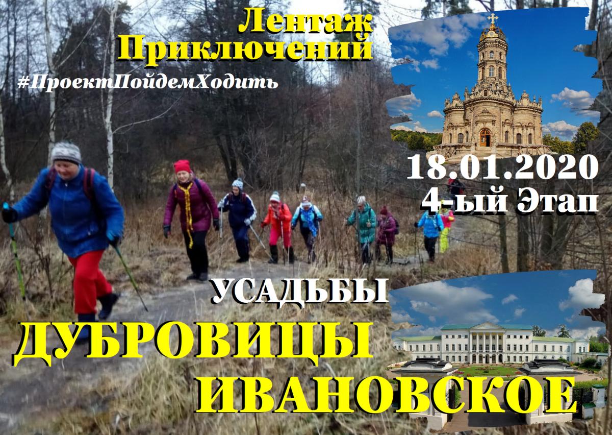 18.01.2020 ЛЕНТАЖ ПРИКЛЮЧЕНИЙ Москва