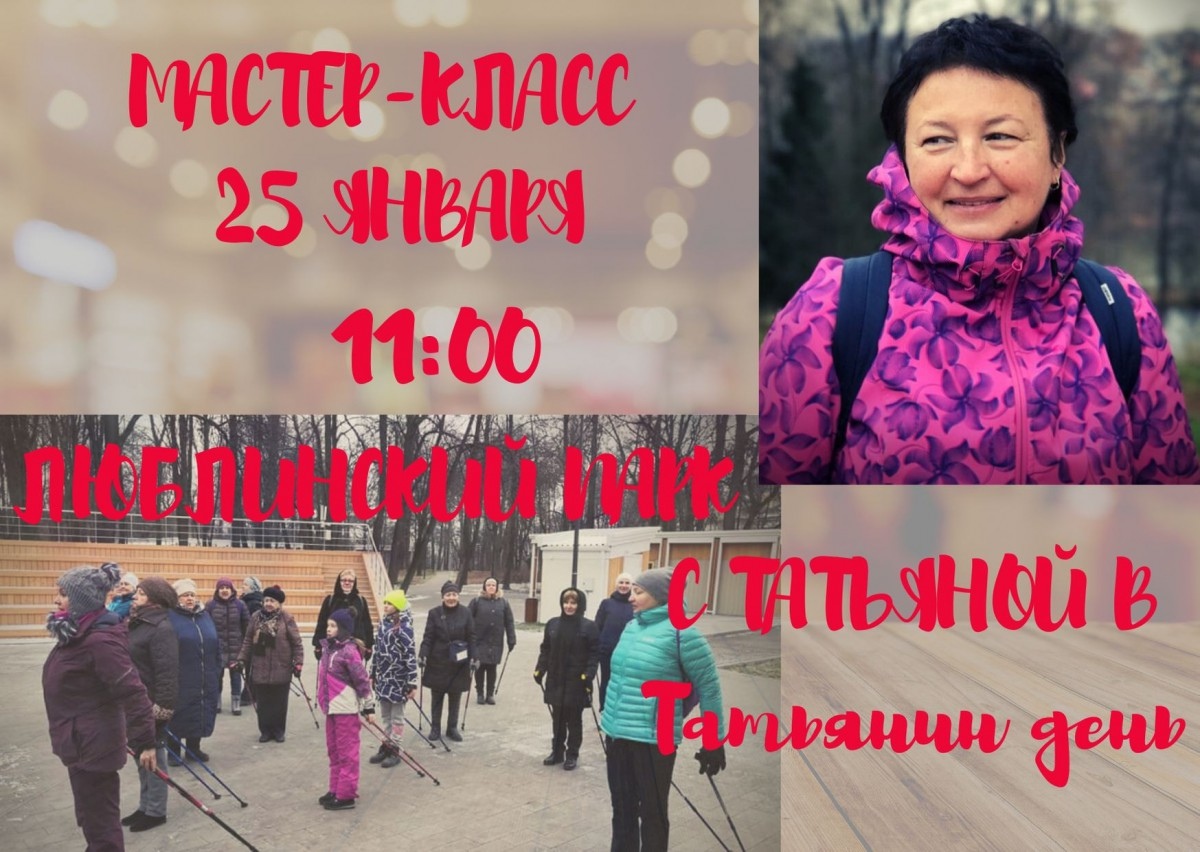 25 января, мастер класс в  Люблинском парке Москвы!