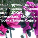 Бесплатные группы выходного дня по скандинавской ходьбе в парках Санкт-Петербурга! Приходи заниматься!