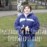 Новая группа по скандинавской ходьбе! Занятия в Пулковском парке !