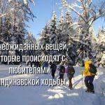 13 неожиданных вещей, которые происходят с любителями скандинавской ходьбы