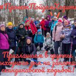БЕСПЛАТНЫЕ группы выходного дня для занятий скандинавской ходьбой в парках Санкт-Петербурга