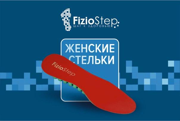 Сделаем стельки Fiziostep для комфорта ваших стоп! Скидки до 30 июня!