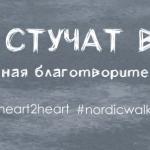 ДВИЖЕНИЕ – ЖИЗНЬ ! Международная Благотворительная Акция  29 февраля 2020 г. Присоединяйся!
