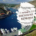 1 – 8 октября 2020 Осенний Крым, Бахчисарай – Балаклава