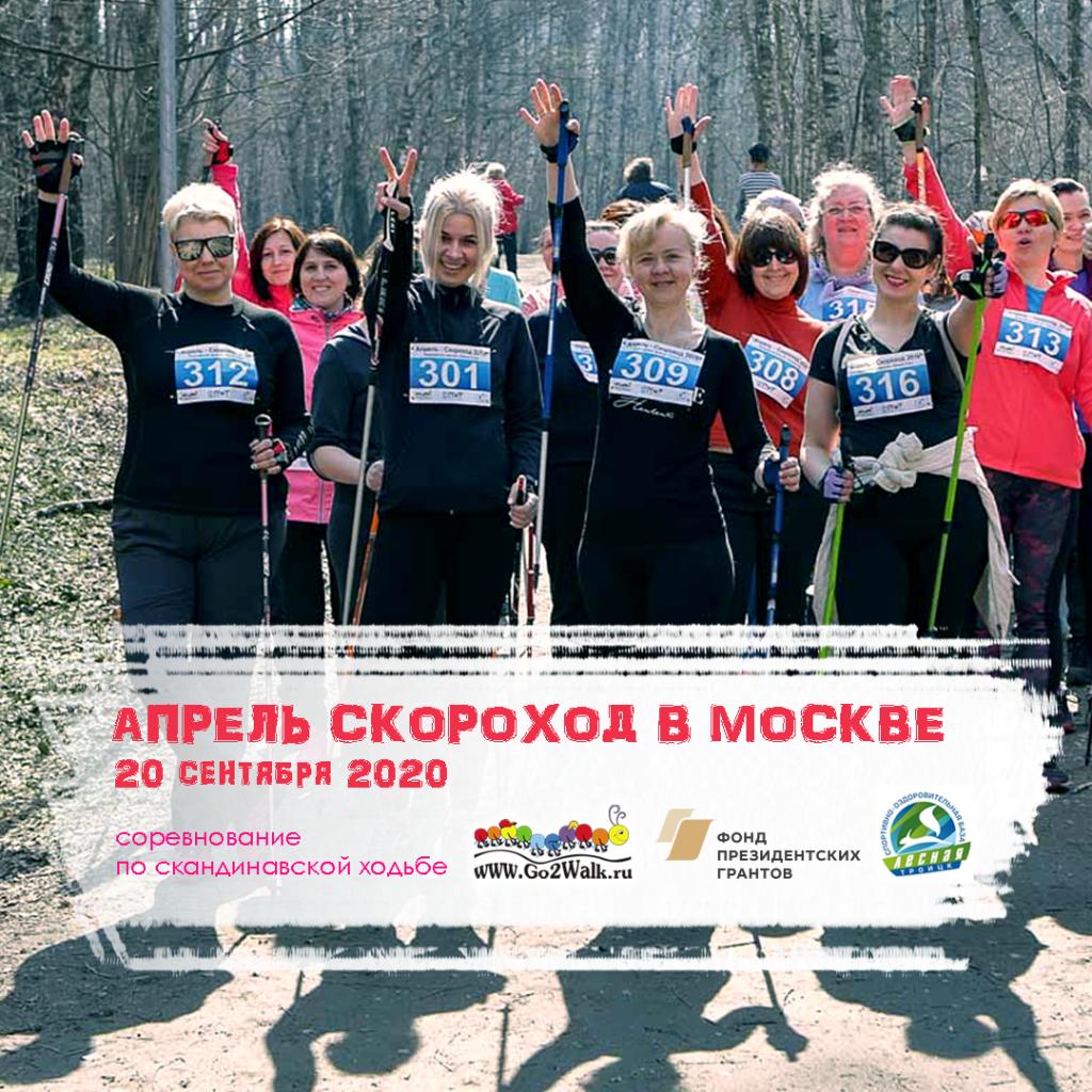 20 сентября в Москве АПРЕЛЬ-СКОРОХОД 2020! Ежегодные соревнования по скандинавской ходьбе